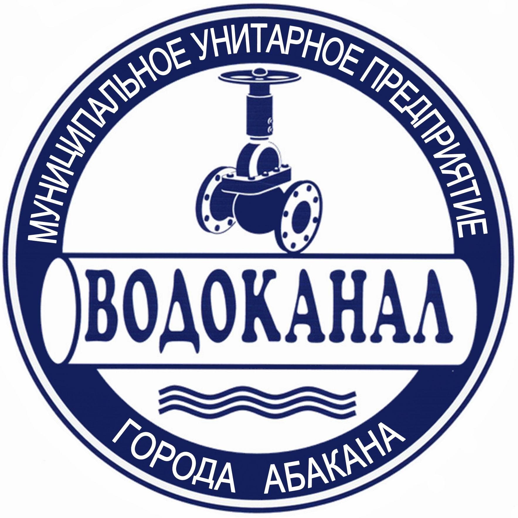 Логотип МУП Водоканал